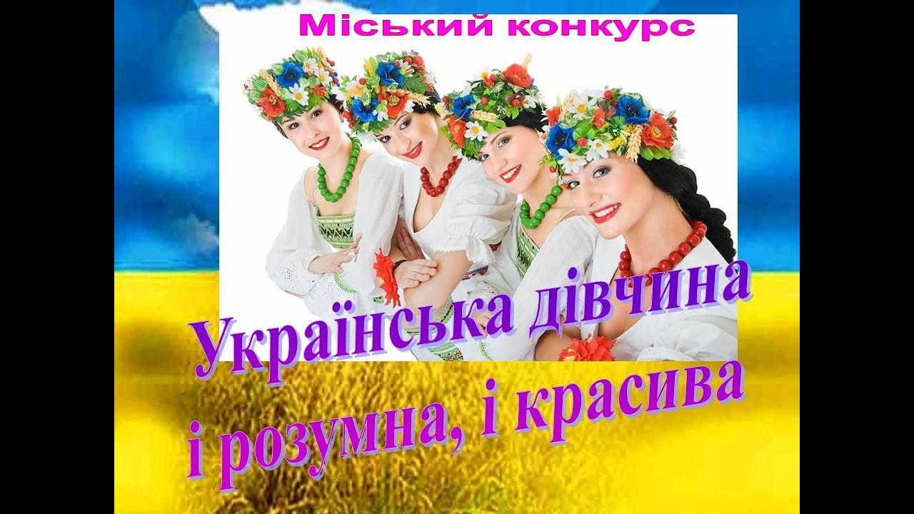 Відбувся творчий конкурс «Українська дівчина і розумна, і красива»