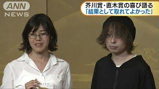芥川賞・高橋弘希さん、直木賞・島本理生さんが受賞18/07/19