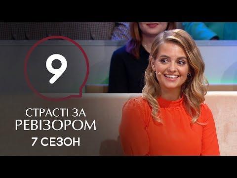 Страсти по Ревизору. Сезон 7. Выпуск 9 – Бердянск – 02.12.2019