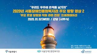 2020년 서울장애인종합복지관 주요 방향 영상2-주요 운영 방향과 직원 관련 변화