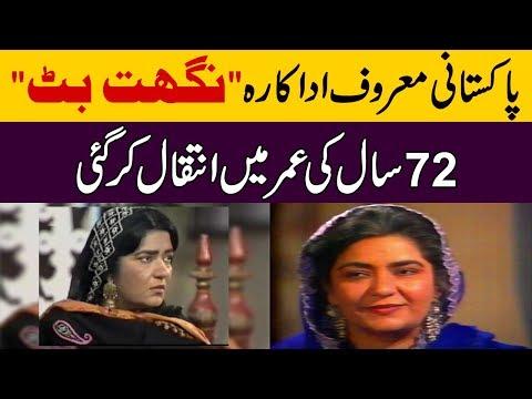 پاکستانی اداکارہ نگہت بٹ 72سال کی عمر میں انتقال کرگئیں