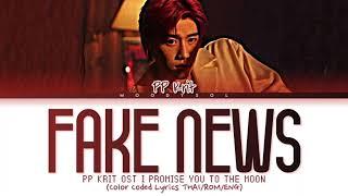 PP Krit – หลอกกันทั้งนั้น (Fake News) OST แปลรักฉันด้วยใจเธอ Part 2 Lyrics Thai/Rom/Eng