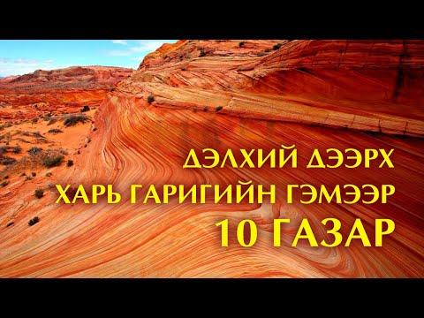 """Дэлхий дээрх """"Харь гариг""""-ийн гэмээр 10 газар 🌍👽"""