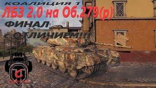 ЛБЗ 2.0 на Об 279(р) Коалиция 1 ФИНАЛ С ОТЛИЧИЕМ