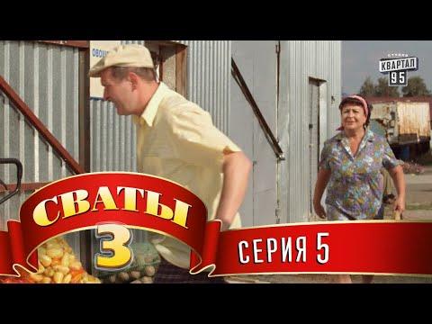 Сериал - Сваты 3 (3-й сезон 5-я серия) комедийный сериал онлайн ХД