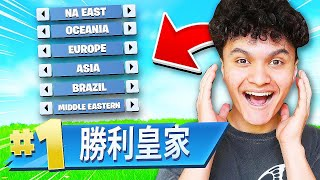 Winning a Game of Fortnite in Every Region (IMPOSSIBLE)