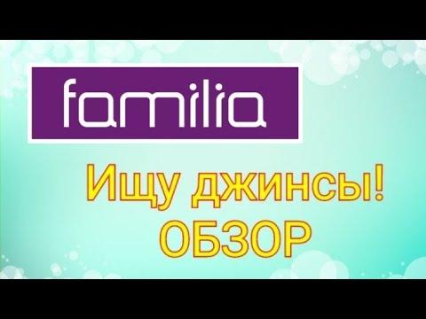 ФАМИЛИЯ в поисках ДЖИНС обзор с примеркой / Elena Pero