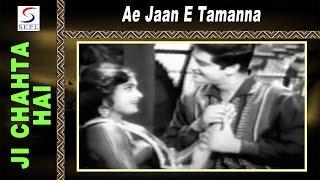 Ae Jaan E Tamanna | Suman, Rafi @ Ji Chahta Hai | Joy