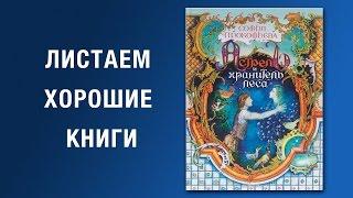 Софья Прокофьева. Астрель и Хранитель Леса