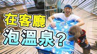 淘寶開箱:在客廳可以「泡溫泉」?無浴缸家庭恩物![中字]