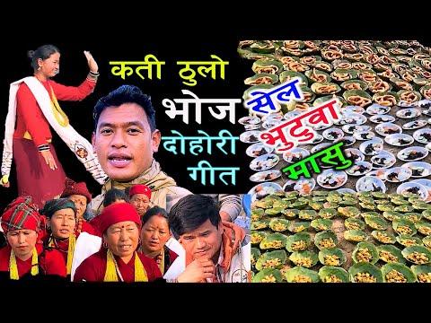 कती ठुलो भोज र रमाइलो दोहोरी गाउँमा / A Big Party And Dance In The Village /  Bhuwan Singh Thapa