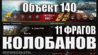 Об. 140 Колобанов 11 фрагов 10к урона. Монастырь – максимальный урон Объект 140 World of Tanks.