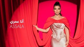 تحميل اغاني Assala - ِAna Omry (Lyrics Video) | أصالة - أنا عمري MP3