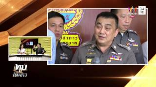 """ทุบโต๊ะข่าว : กล้ามาก! ตำรวจผู้น้อยเรียกผู้บัญชาการเป่าแอลกอฮอล์ """"ศรีวราห์""""ชม 15/07/58"""