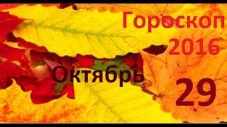 гороскоп на сегодня 29 октября суббота