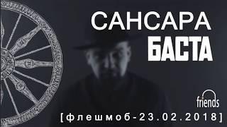 Флешмоб Баста - Сансара #2018
