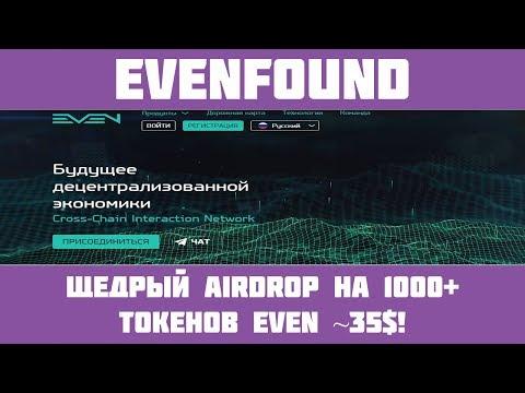 Evenfound - Airdrop на 1000+ токенов EVEN (~35$)!