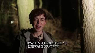 映画『ゴースト・ストーリーズ英国幽霊奇談』アレックス・ロウザー特別インタビュー