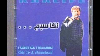 قومي اطلعي عالبال - مارسيل خليفة تحميل MP3