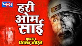 Sai Baba Songs   Hari Om Sai Kiya Karu   Saibaba Bhajan   Shirdi saibaba   Milind Mohite