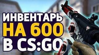 ЛУЧШИЙ ИНВЕНТАРЬ ЗА 600 РУБЛЕЙ! - БИЧ ЗАКУПКА (CS:GO)