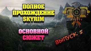 Прохождение игры The Elder Scrolls V: Skyrim. Часть 5. Основной сюжет