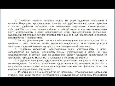 Статья 96, пункт 1,2,3,4,5,6,7, КАС 21 ФЗ РФ, Судебные извещения и вызовы