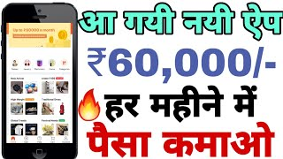 Earn 60000 Per Month From Home | Earn Money online | best earning app for android 2019