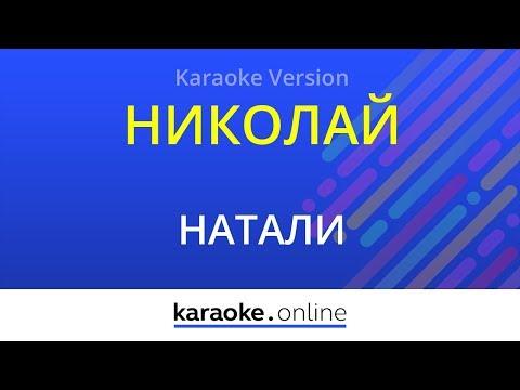 Николай - Натали & Николай Басков (Karaoke version)