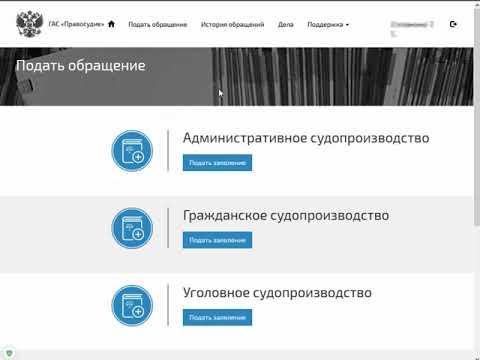 Инструкция по подаче обращения в суд в электронном виде