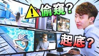 【起底都要坐監!?】做「偷窺狂」...為暗網組織工作賺錢?:不要餵猴子