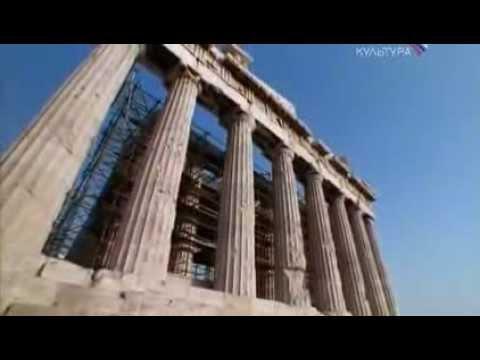 Империи из камня. Акрополь. Афины. Греци