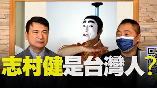 '20.04.02【觀點│唐湘龍時間】志村健是台灣人?