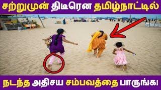 சற்றுமுன் திடீரென தமிழ்நாட்டில் நடந்த அதிசய சம்பவத்தை பாருங்க! | Tamil News | Tamil Seithigal