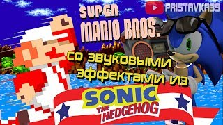 Super Mario Bros. со звуками из Sonic The Hedgehog [NES/SEGA MD2]