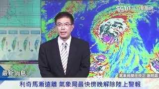 利奇馬颱風襲台/氣象局1630最新動態