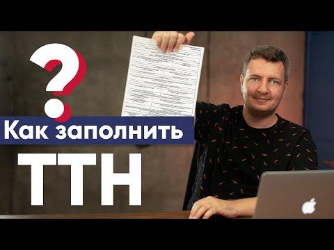 ТТН | Как заполнить ТТН? | Что такое ТТН | Кто заполняет ТТН