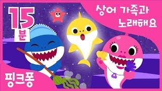 상어가족의 하루 외 7곡   상어 가족과 노래해요   + 모음집   동물동요   핑크퐁! 인기동요