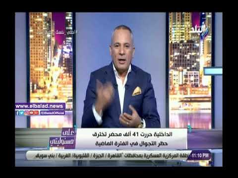 الداخلية في كل حتة.. أحمد موسى محدش ينزل بعد الحظر في العيد