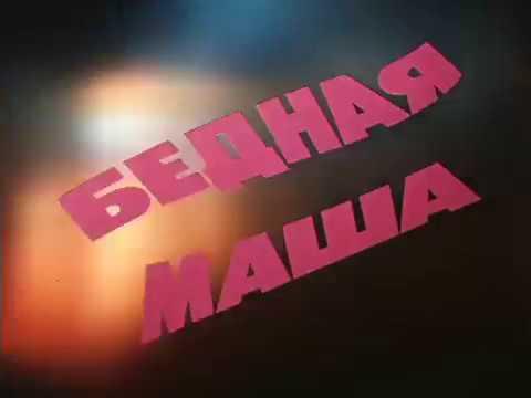 , title : 'Бедная Маша. 2 серия (ТО Экран, 1981). Музыкальная комедия | Золотая коллекция'