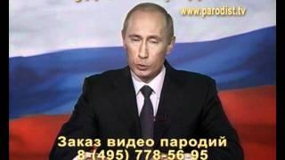 Поздравление от Путина на  корпоратив №3