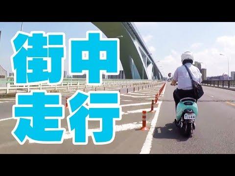 電動バイクnotte(ノッテ)で街中を走行してみた!~日中編~