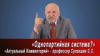АК #202 Однопартийная система?