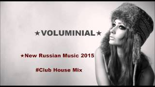 ★New Russian Music 2015 #Club House Mix ★РУССКАЯ МУЗЫКА★