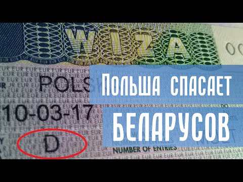 Польша облегчает въезд. БЕСПЛАТНЫЕ годовые визы D для беларусов