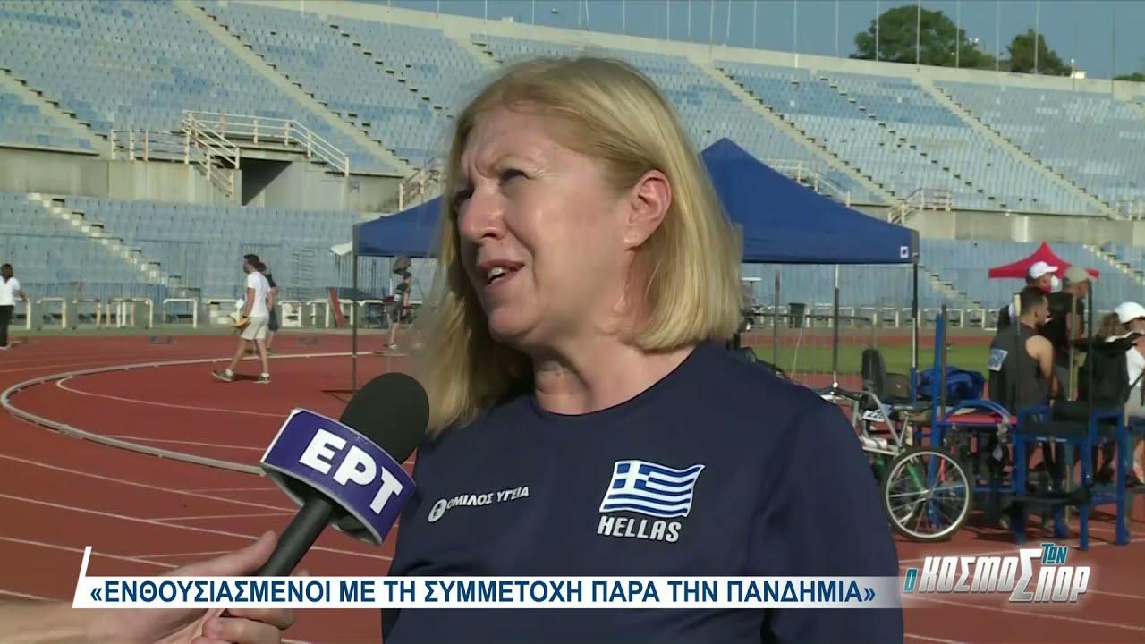To Πανελλήνιο Πρωτάθλημα Στίβου ΑμεΑ -ΟΠΑΠ 2021 στο Καυταντζόγλειο   14/07/2021   ΕΡΤ