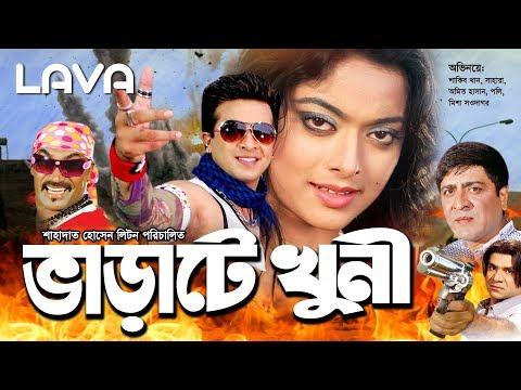 Bharate Khuni | ভাড়াটে খুনী | Shakib Khan | Shahara | Amit Hasan | Bangla Full Movie