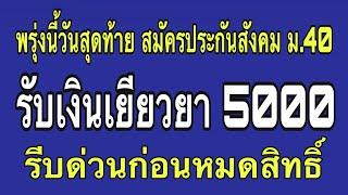 พรุ่งนี้วันสุดท้าย สมัครประกันสังคม ม.40 รับเงินเยียวยา 5000 รีบสมัครด่วนก่อนหมดสิทธิ์