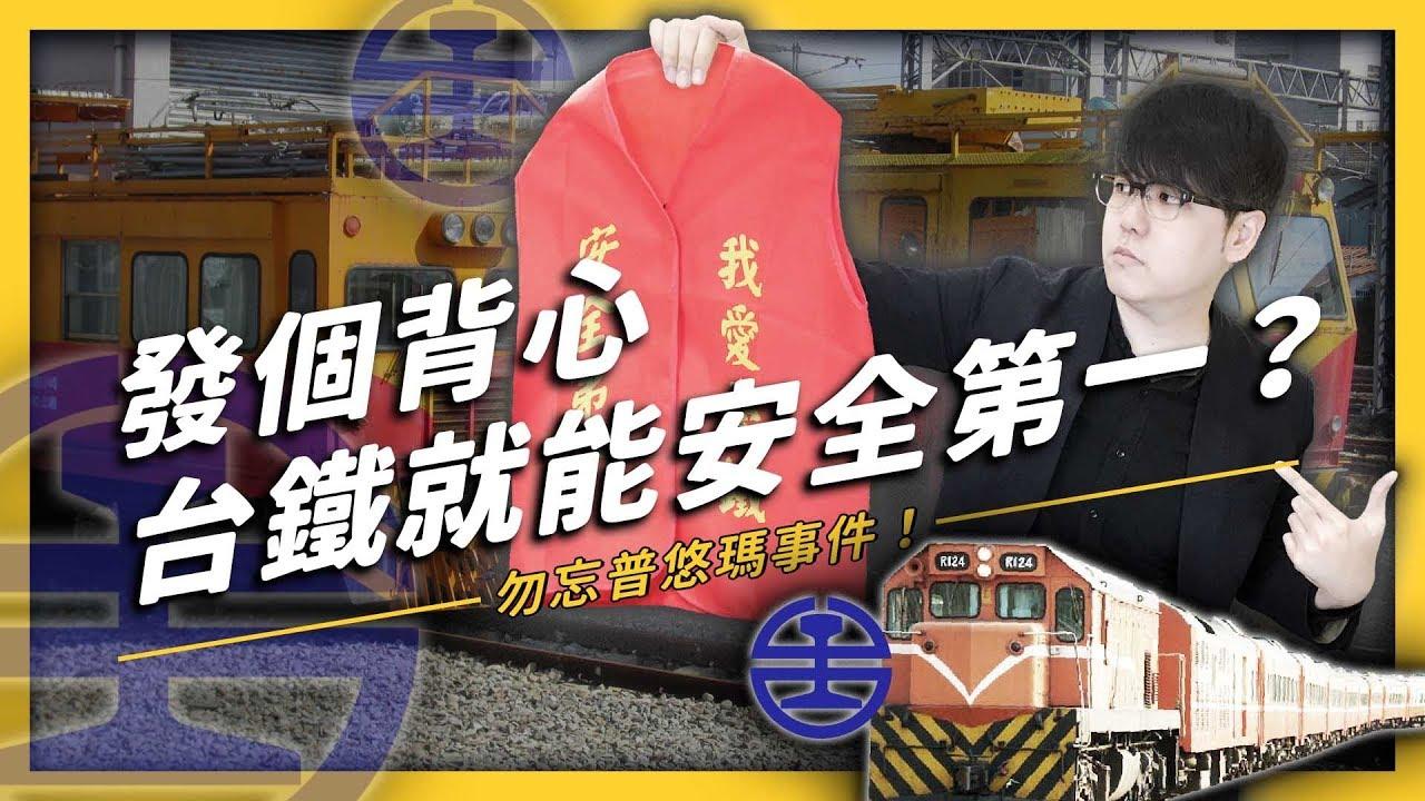 我愛台鐵,安全第一?從春節前夕的「台鐵紅背心之亂」聊聊台鐵背後隱藏的危機!| 志祺七七