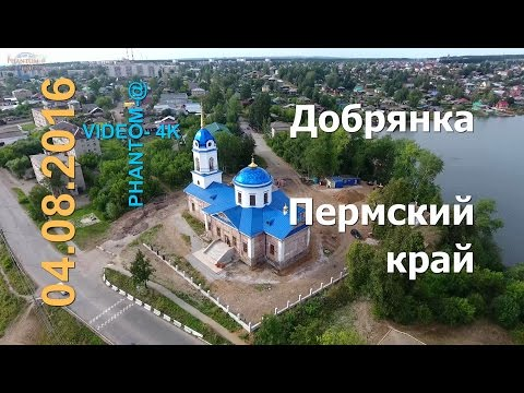 г. Добрянка, Пермский край, полет над городом UltraHD DJI Fhantom 4 04.08.2016